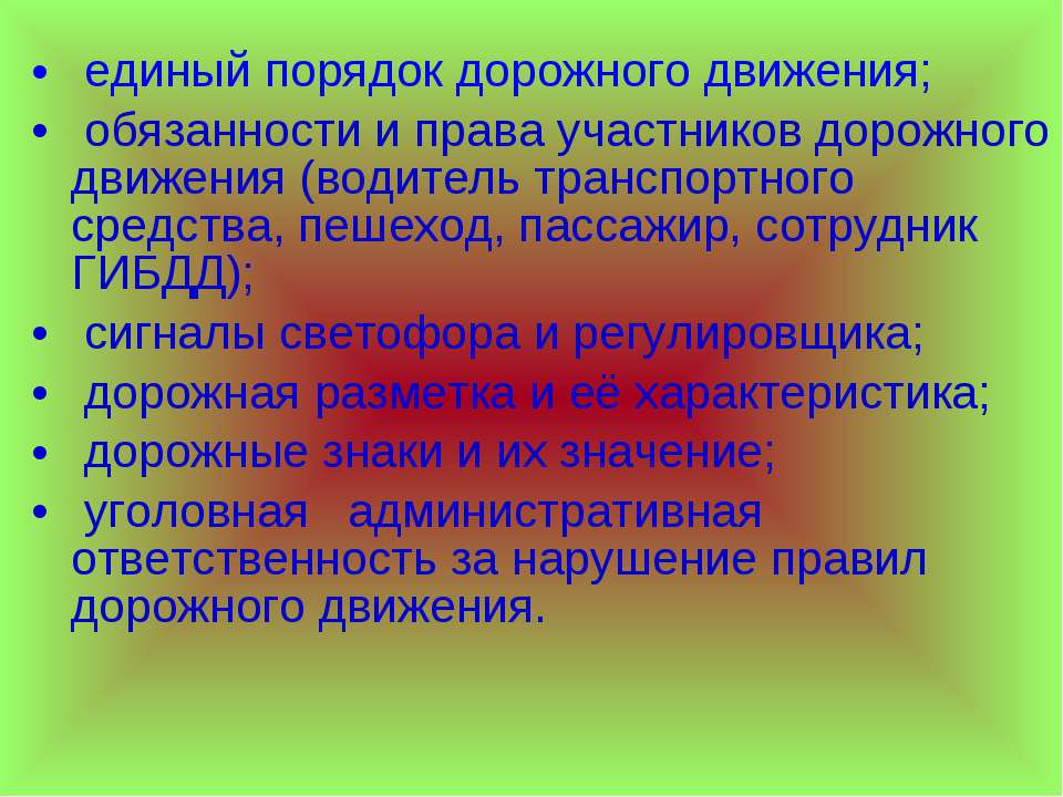 единый порядок дорожного движения; обязанности и права участников дорожного д...