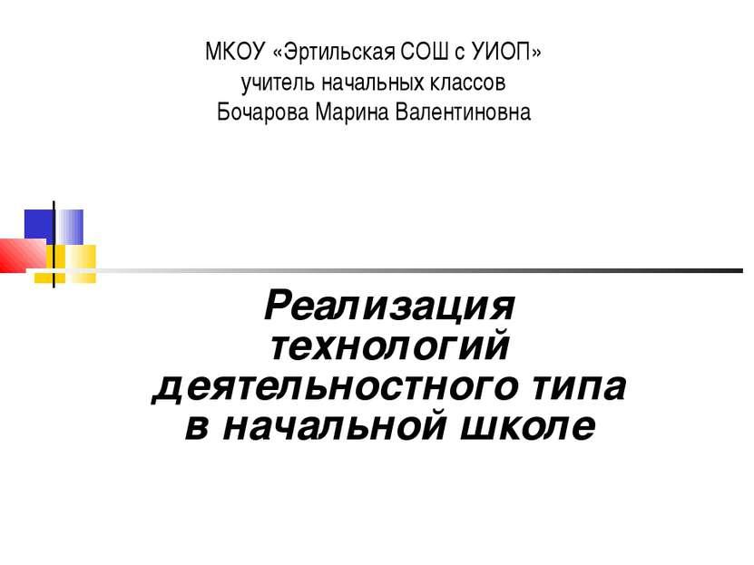 Реализация технологий деятельностного типа в начальной школе МКОУ «Эртильская...