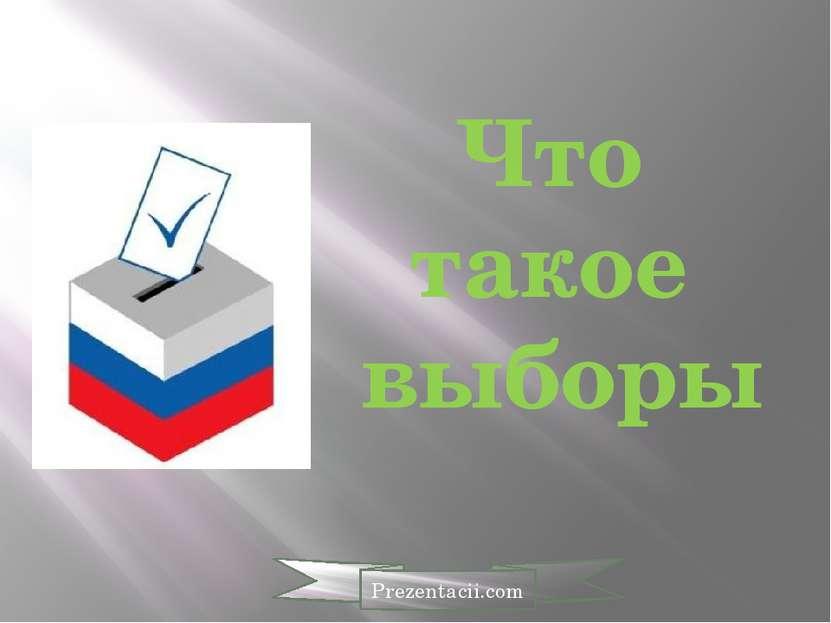 Что такое выборы Prezentacii.com