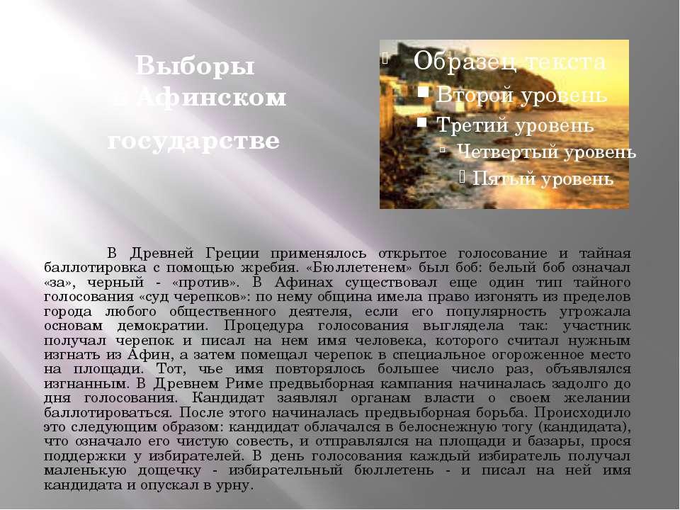 Выборы в Афинском государстве В Древней Греции применялось открытое голосован...