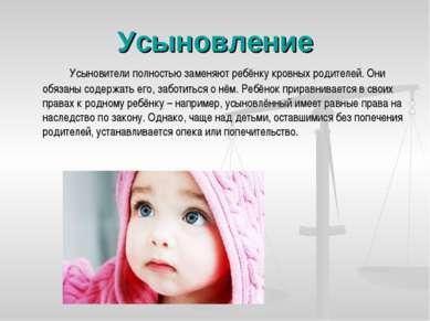 Усыновление Усыновители полностью заменяют ребёнку кровных родителей. Они обя...