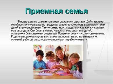 Приемная семья Многие дети по разным причинам становятся сиротами. Действующе...