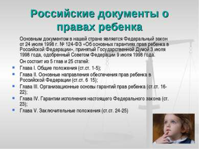 Российские документы о правах ребенка Основным документом в нашей стране явля...