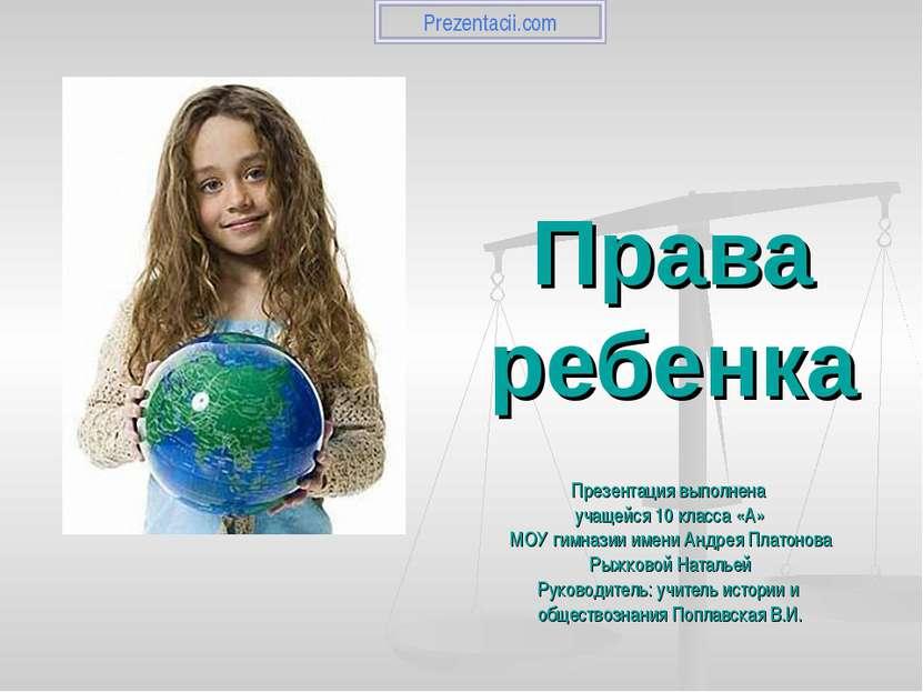 Права ребенка Презентация выполнена учащейся 10 класса «А» МОУ гимназии имени...