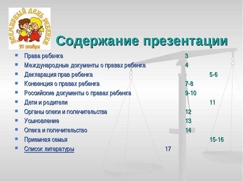 Содержание презентации Права ребенка 3 Международные документы о правах ребен...