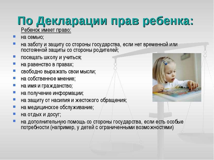 По Декларации прав ребенка: Ребенок имеет право: на семью; на заботу и защиту...