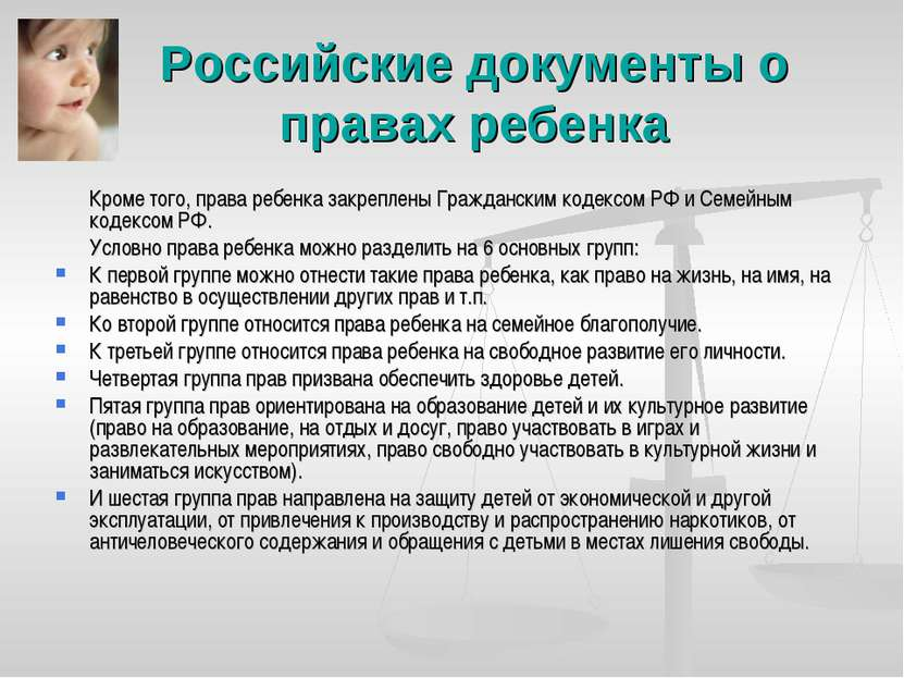Российские документы о правах ребенка Кроме того, права ребенка закреплены Гр...