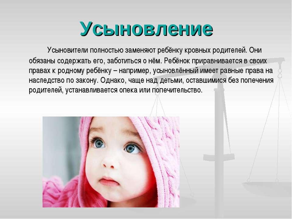 считывал права усыновленного ребенка на наследство усыновителя высвободив