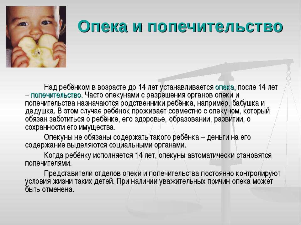 Опека и попечительство Над ребёнком в возрасте до 14 лет устанавливается опек...