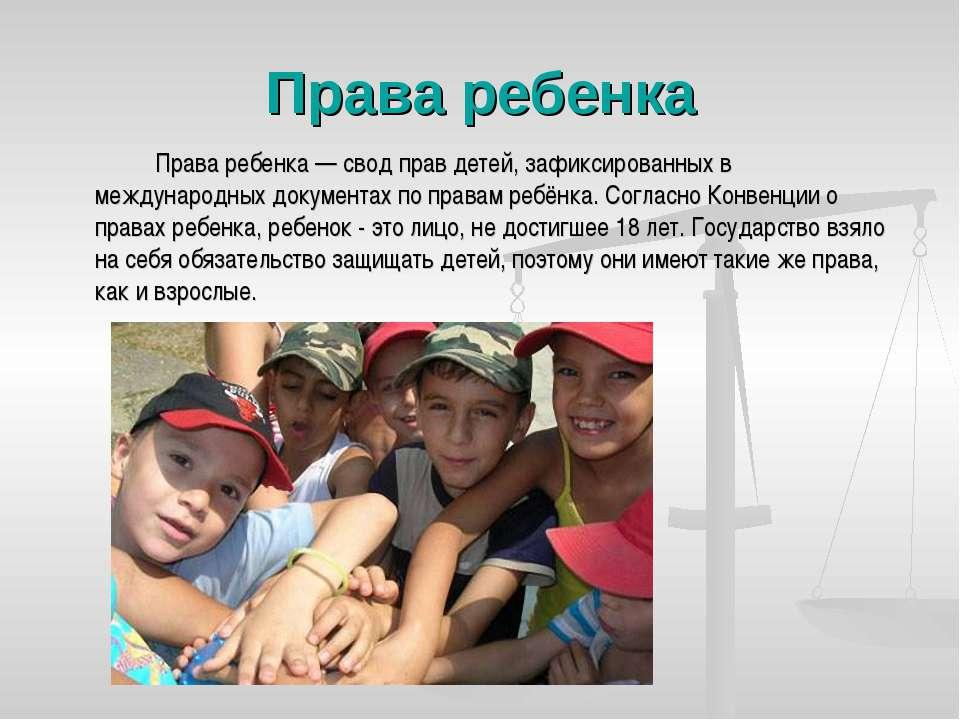 Права ребенка Права ребенка — свод прав детей, зафиксированных в международны...