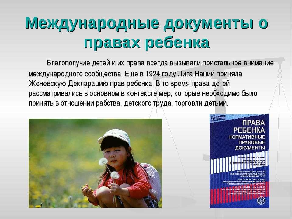 Международные документы о правах ребенка Благополучие детей и их права всегда...