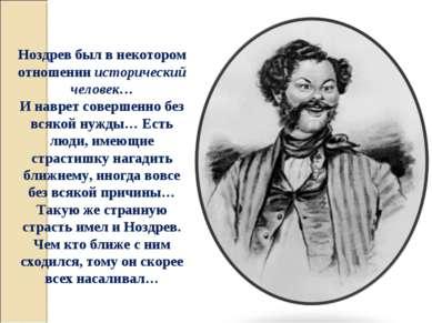 Ноздрев был в некотором отношении исторический человек… И наврет совершенно б...