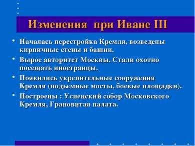 Изменения при Иване III Началась перестройка Кремля, возведены кирпичные стен...