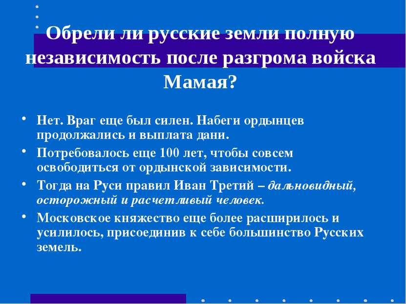 Обрели ли русские земли полную независимость после разгрома войска Мамая? Нет...
