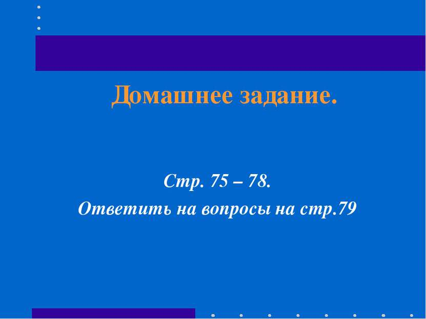 Домашнее задание. Стр. 75 – 78. Ответить на вопросы на стр.79