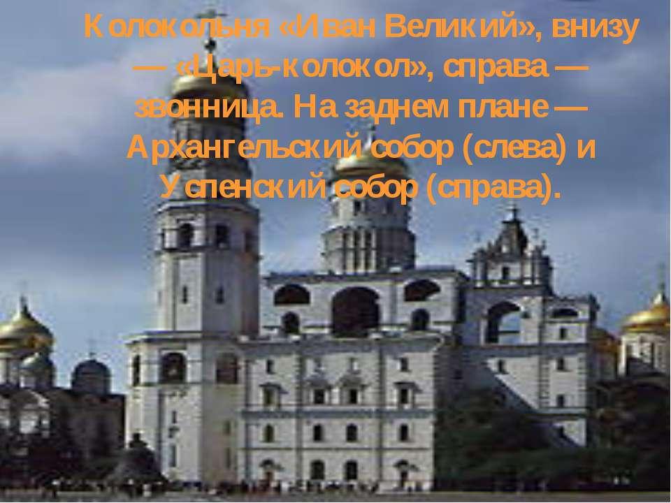 Колокольня «Иван Великий», внизу — «Царь-колокол», справа — звонница. На задн...