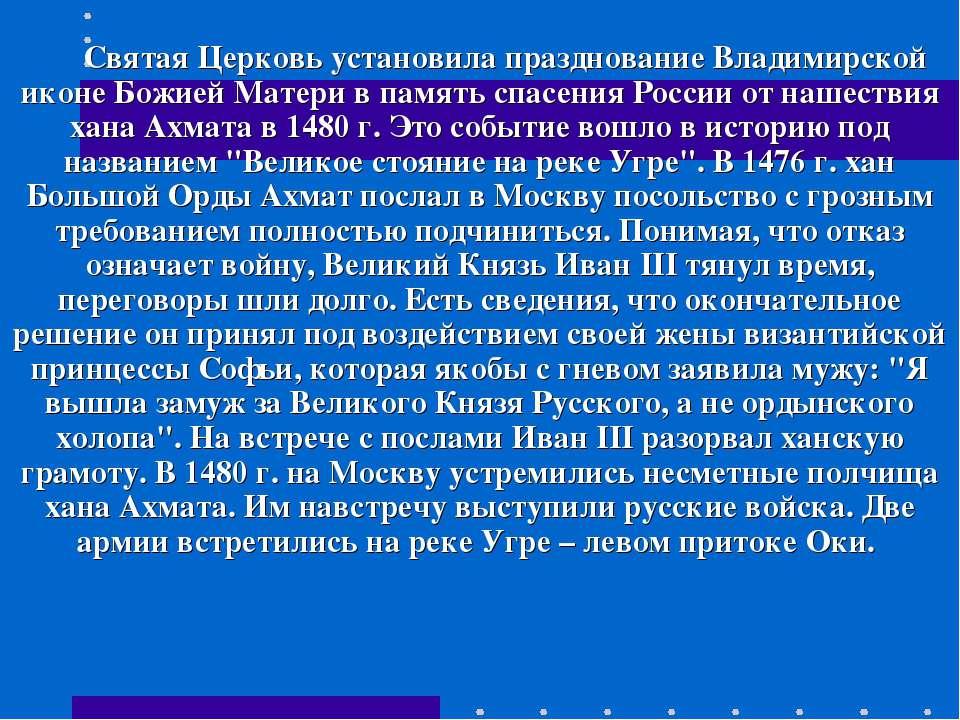 Святая Церковь установила празднование Владимирской иконе Божией Матери в пам...