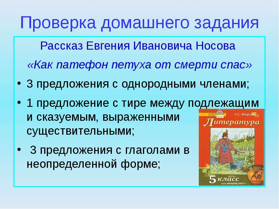 Проверка домашнего задания Рассказ Евгения Ивановича Носова «Как патефон пету...