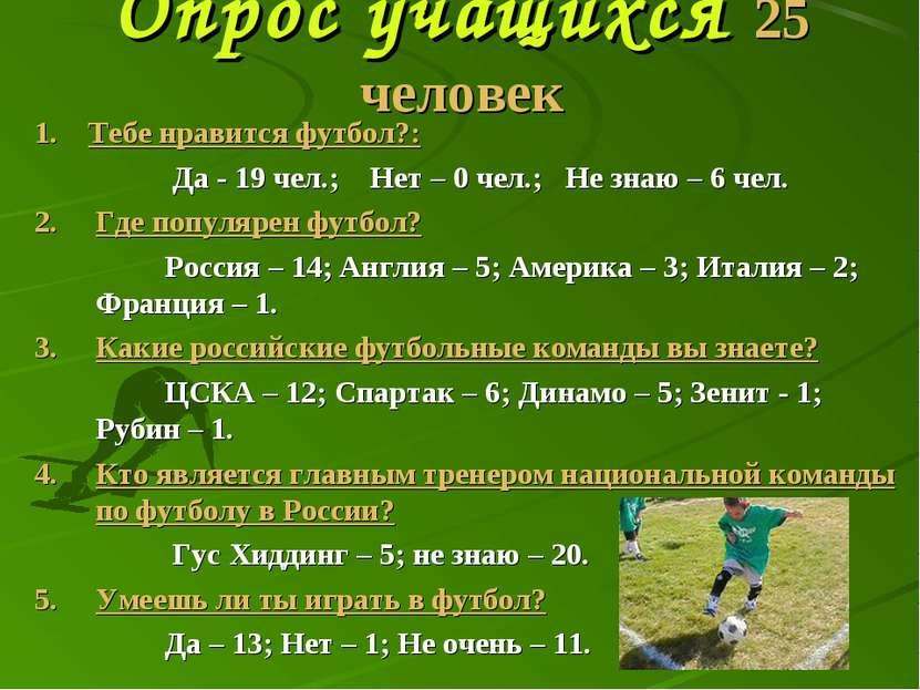 Опрос учащихся 25 человек 1. Тебе нравится футбол?: Да - 19 чел.; Нет – 0 чел...