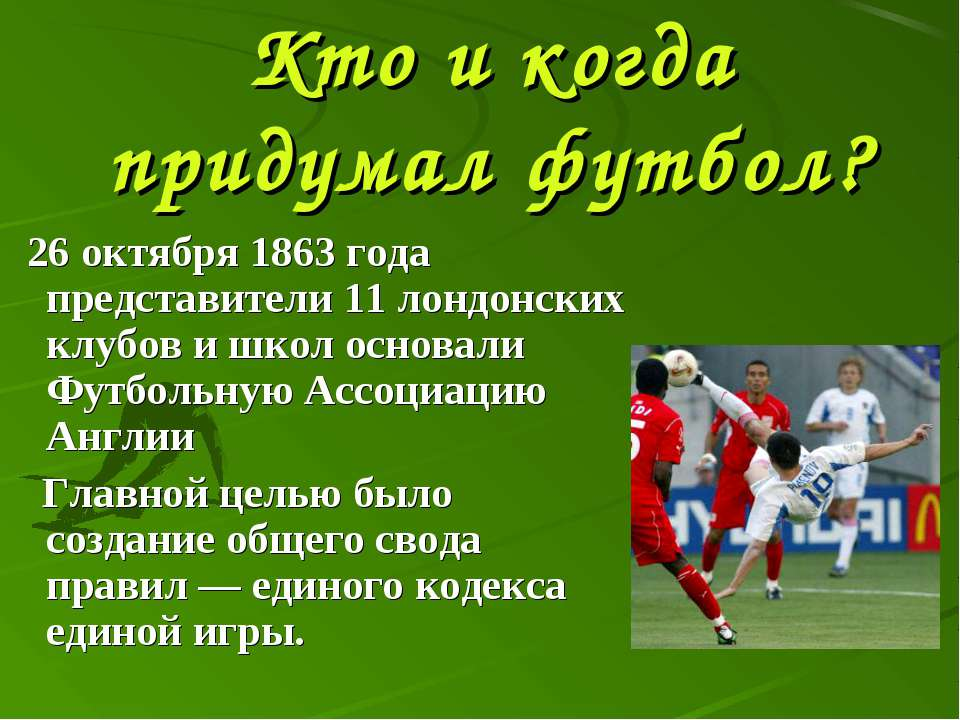 Кто и когда придумал футбол? 26 октября 1863 года представители 11 лондонских...
