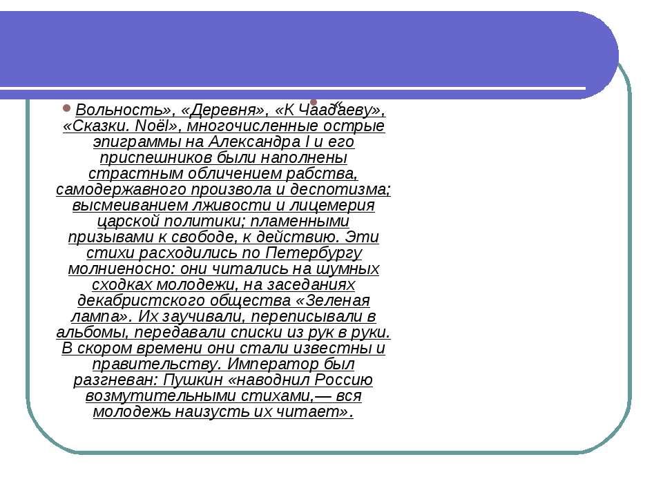 « Вольность», «Деревня», «К Чаадаеву», «Сказки. Noёl», многочисленные острые ...