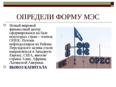 ОПРЕДЕЛИ ФОРМУ МЭС Новый мировой финансовый центр сформировался на базе некот...