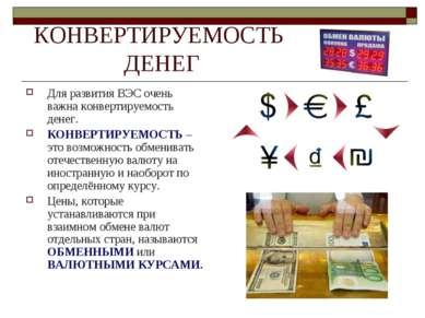 КОНВЕРТИРУЕМОСТЬ ДЕНЕГ Для развития ВЭС очень важна конвертируемость денег. К...