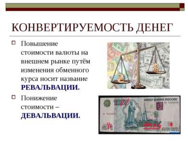 КОНВЕРТИРУЕМОСТЬ ДЕНЕГ Повышение стоимости валюты на внешнем рынке путём изме...