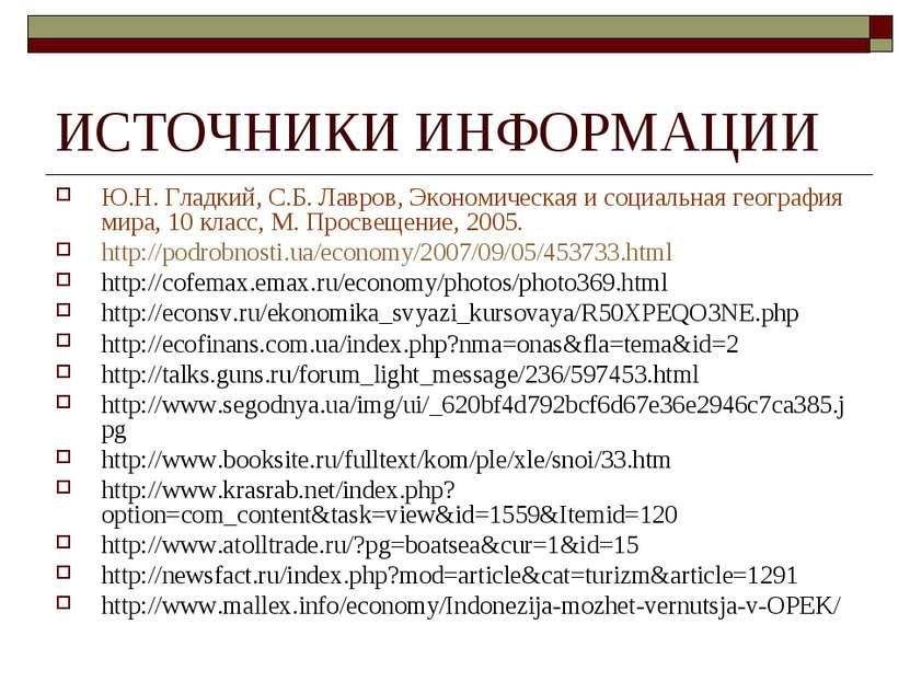 ИСТОЧНИКИ ИНФОРМАЦИИ Ю.Н. Гладкий, С.Б. Лавров, Экономическая и социальная ге...