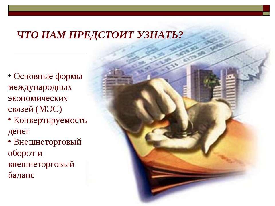 Основные формы международных экономических связей (МЭС) Конвертируемость дене...