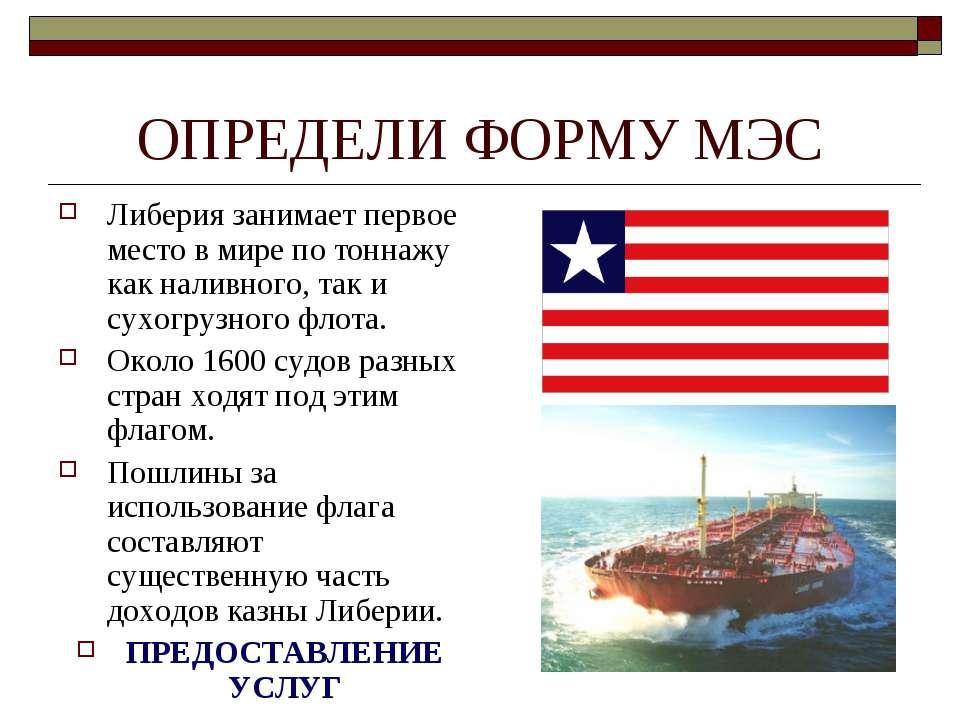 ОПРЕДЕЛИ ФОРМУ МЭС Либерия занимает первое место в мире по тоннажу как наливн...