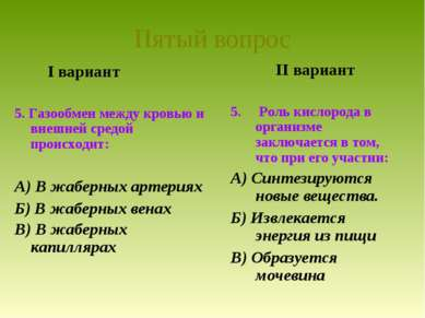 I вариант 5. Газообмен между кровью и внешней средой происходит: А) В жаберны...