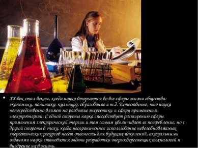 ХХ век стал веком, когда наука вторгается во все сферы жизни общества: эконом...