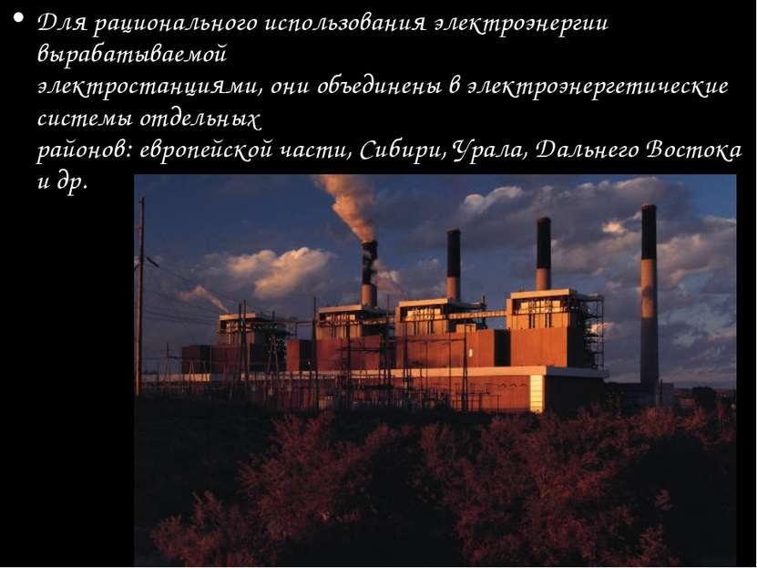 Для рационального использования электроэнергии вырабатываемой электростанциям...