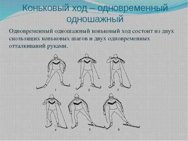 Коньковый ход – одновременный одношажный Одновременный одношажный коньковый х...