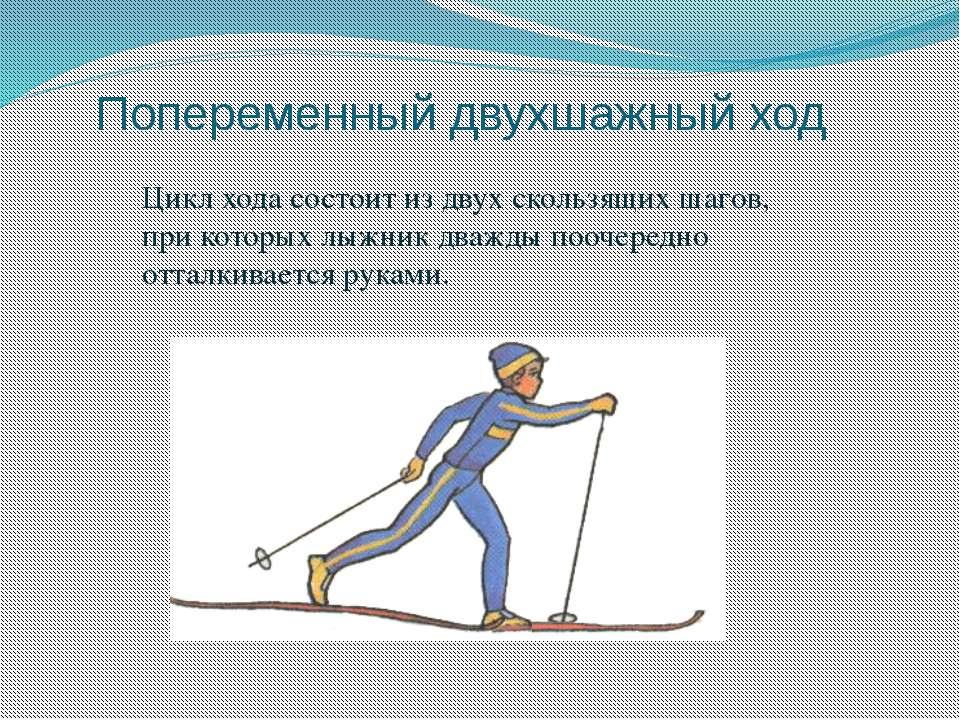 Попеременный двухшажный ход Цикл хода состоит из двух скользящих шагов, при ...
