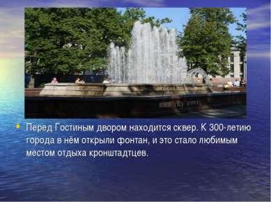 Перед Гостиным двором находится сквер. К 300-летию города в нём открыли фонта...
