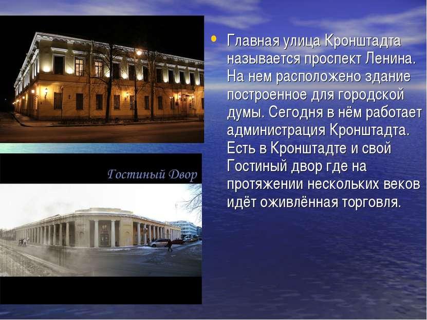 Главная улица Кронштадта называется проспект Ленина. На нем расположено здани...