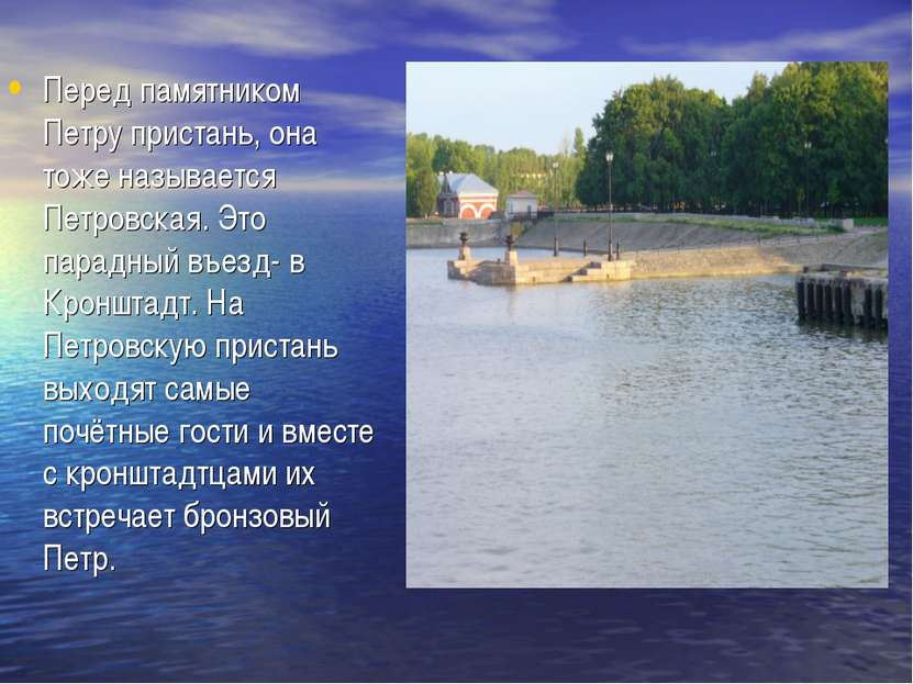 Перед памятником Петру пристань, она тоже называется Петровская. Это парадный...