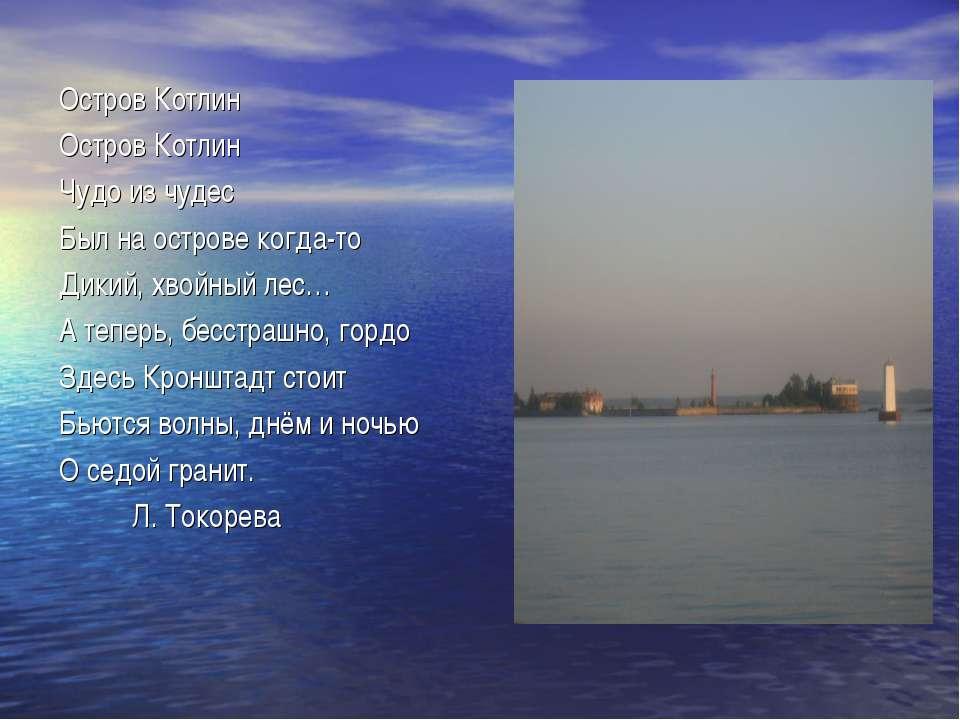 Остров Котлин Остров Котлин Чудо из чудес Был на острове когда-то Дикий, хвой...