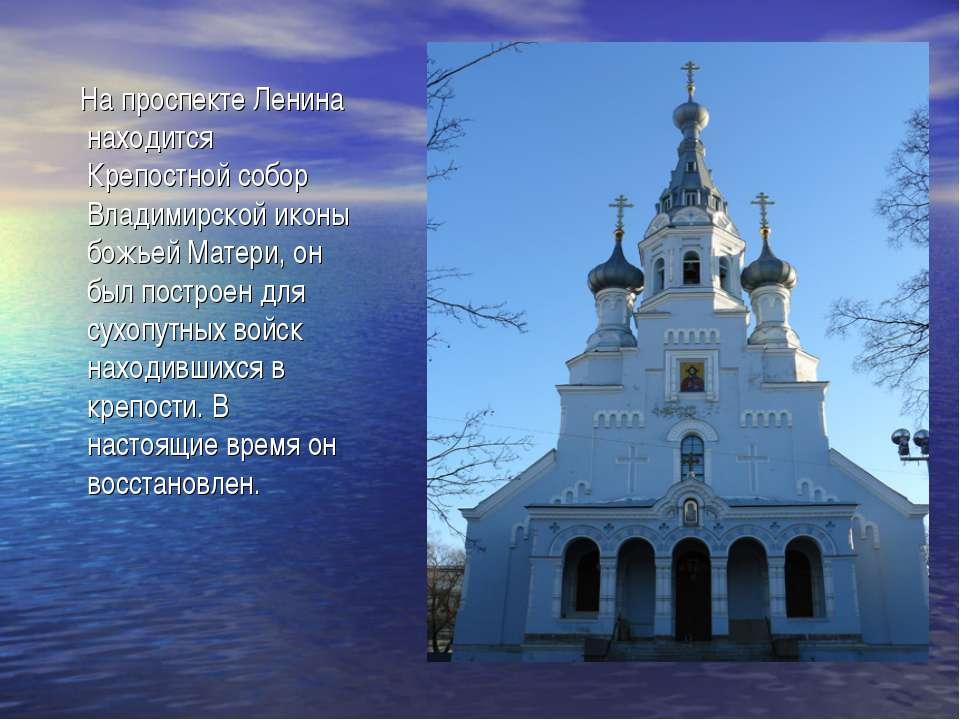 На проспекте Ленина находится Крепостной собор Владимирской иконы божьей Мате...