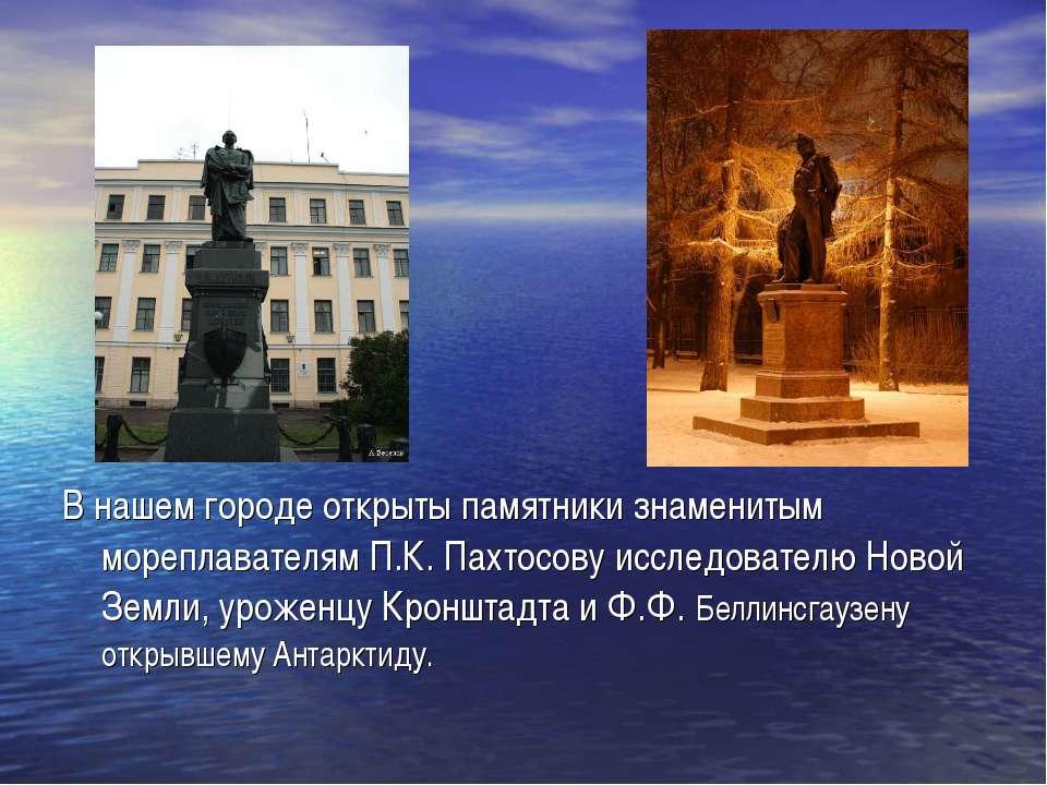 В нашем городе открыты памятники знаменитым мореплавателям П.К. Пахтосову исс...