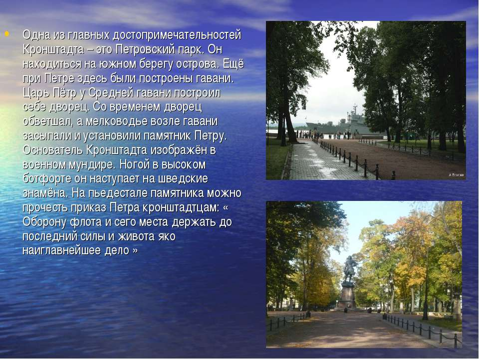 Одна из главных достопримечательностей Кронштадта – это Петровский парк. Он н...