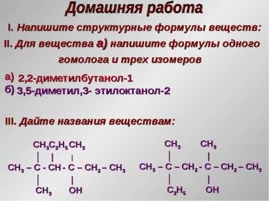 I. Напишите структурные формулы веществ: II. Для вещества а) напишите формулы...