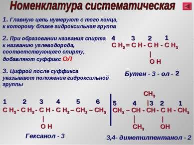 1. Главную цепь нумеруют с того конца, к которому ближе гидроксильная группа ...