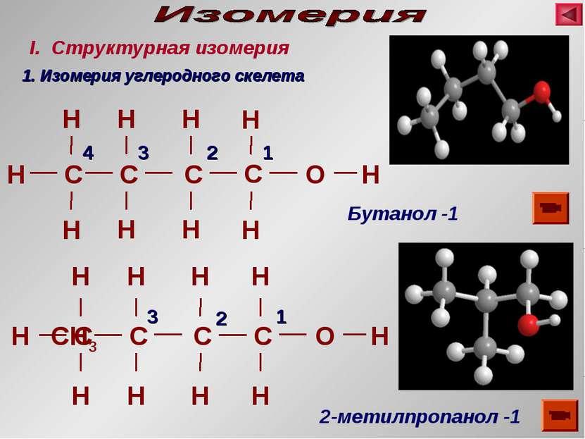 H СH3 Бутанол -1 2-метилпропанол -1 I. Структурная изомерия 1. Изомерия углер...