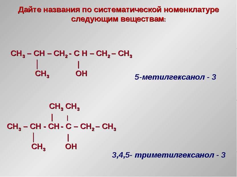 Дайте названия по систематической номенклатуре следующим веществам: CH3 – CH ...
