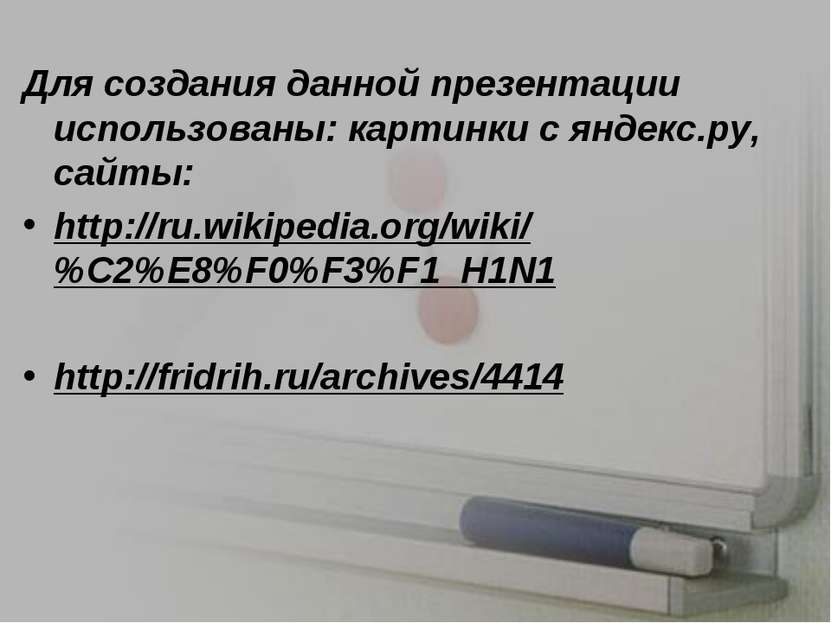 Для создания данной презентации использованы: картинки с яндекс.ру, сайты: ht...