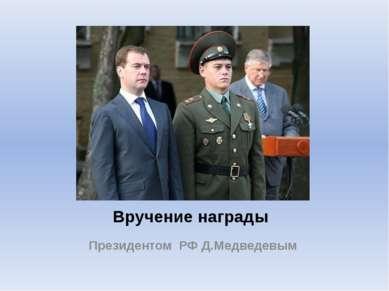 Вручение награды Президентом РФ Д.Медведевым