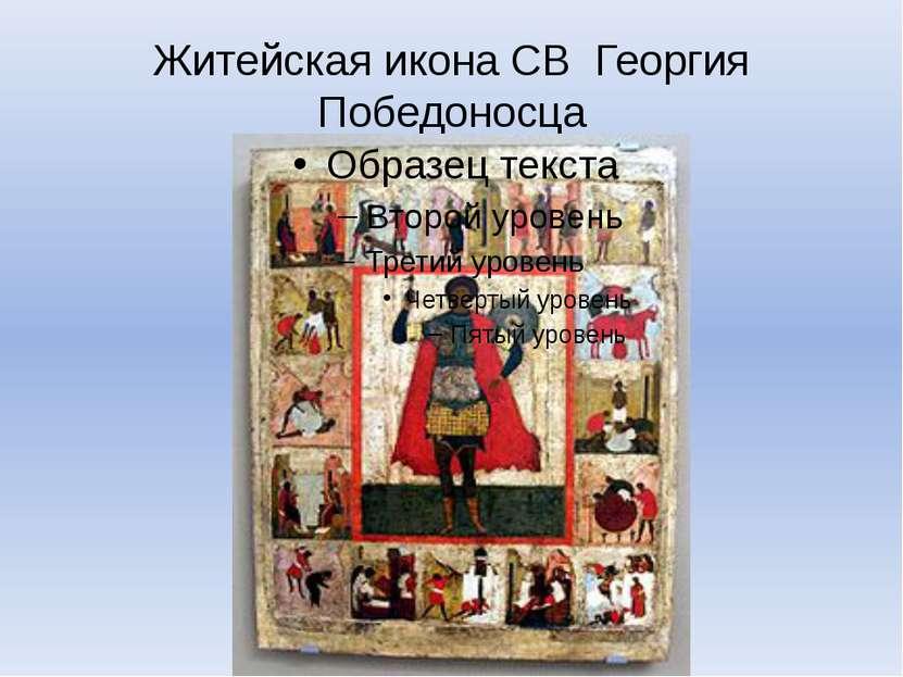 Житейская икона СВ Георгия Победоносца